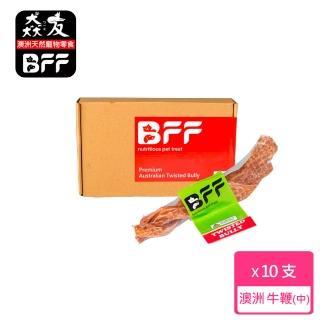 【BFF 猋友】澳洲 奢華 超級耐咬 澳洲 牛牛棒 10入 中尺寸(耐咬 天然狗零食- 清新無臭味)