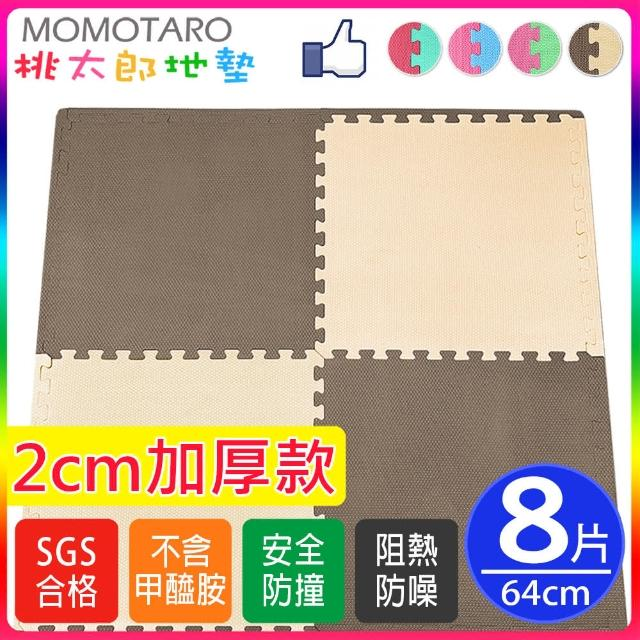 【MOMOTARO