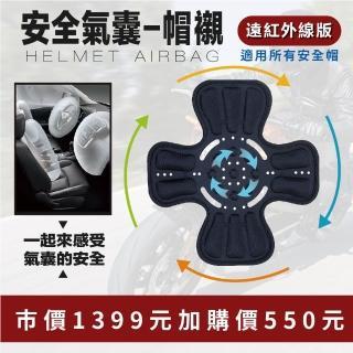 【JFT】安全氣囊-帽襯 遠紅外線版(七合一設計|紅外線|顆粒氣囊|減壓防護|魔鬼氈|通風|萊卡布|機車)