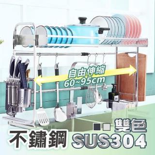 【慢慢家居】304不鏽鋼烤漆-伸縮款水槽碗盤瀝水架(伸縮款-大全配)