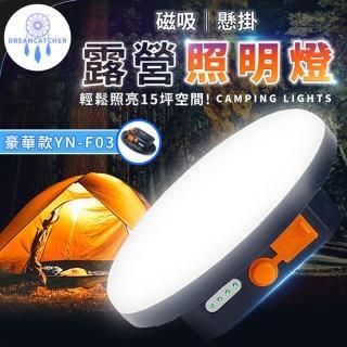 露營照明燈