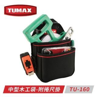【TUMAX】TU-160 中型木工專用工具袋-附捲尺掛