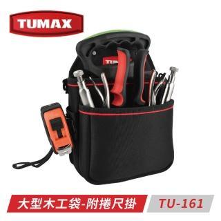 【TUMAX】TU-161 大型木工專用工具袋-附捲尺掛