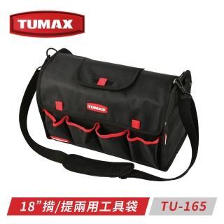 【TUMAX】TU-165 18吋兩用複合式工具提袋