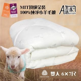 【Aaron 艾倫生活家】MIT-頂級金裝3.3kg100%純淨小羊毛被-諾貝達卡文(雙人)
