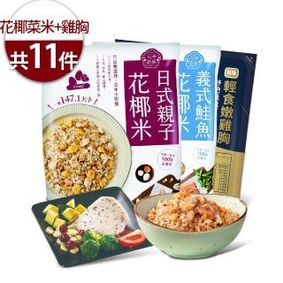 【大成食品】花椰菜米低卡即食調理包10包(日式親子5包+義式鮭魚5包)+舒迷輕食嫩雞胸1包(花米廚)