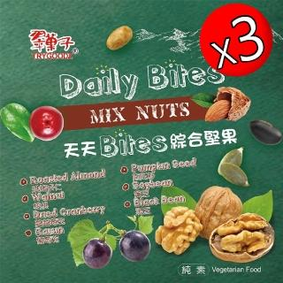 【豆之家】翠果子-天天Bite綜合堅果3袋組(22包/袋)