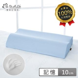 【1/3 A LIFE】涼感人體工學護頸肩加長型-60D記憶枕(10cm/2入)