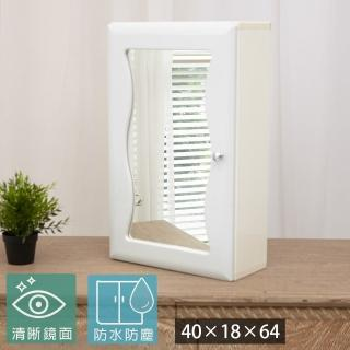 【Abis】海灣鏡面單門防水塑鋼浴櫃/置物櫃(白色-1入)