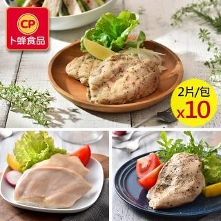 【卜蜂】獨家組合 義法佐經典嫩雞胸肉 10包組(2片/包 共20片)