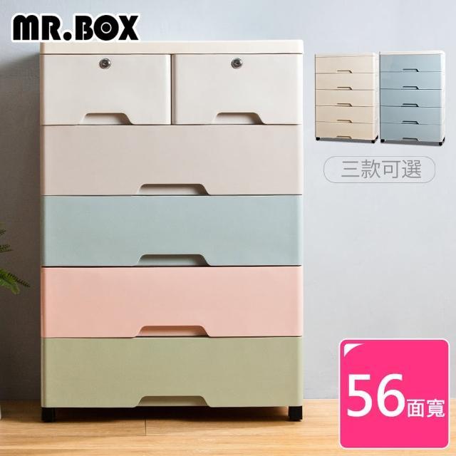 【Mr.Box】56大面寬-時尚五層抽屜式收納櫃-附鎖附輪(三款可選)/