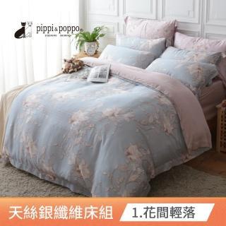 【pippi & poppo】60支100%天絲銀纖維 四件式兩用被床包組 多款任選(特大)