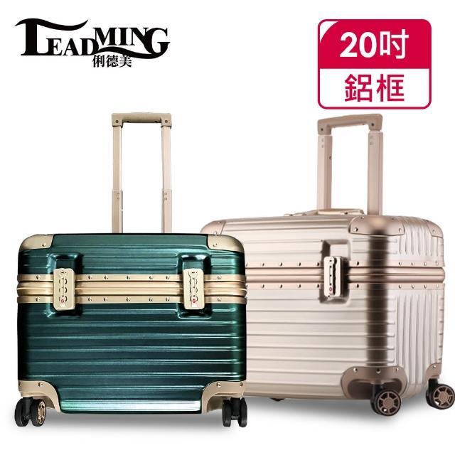 【Leadming】機長箱20吋鋁框商務/工具行李箱(3色任選)/