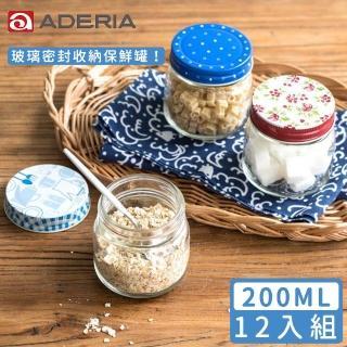 【ADERIA】日本進口收納玻璃罐200ml(12入組)