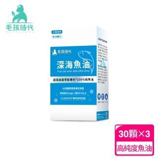 【毛孩時代】專利深海魚油x3盒(Omega-3高達85%、64項國際專利、CLEANTEX專利去腥味技術)/