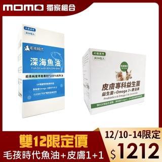 【毛孩時代】專利深海魚油x1盒+皮膚專科益生菌x1盒/