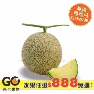 【光合果物】蔬果任選888免運-綠肉哈密瓜(約1.2kg/顆)
