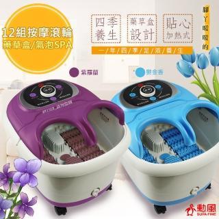 【勳風】紫羅蘭包覆式健康泡腳機HF-G5998H/鬱金香/氣泡/滾輪/草藥盒(兩色任選)/