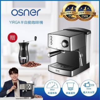 【OSNER 韓國歐紳】YIRGA CLASSIC 義式咖啡機+手搖磨豆機組合(20bar大壓力直粹)