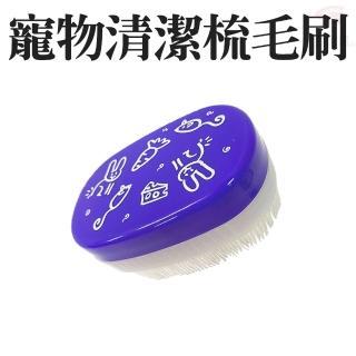 【金德恩】LIXIT 寵物專用清潔梳毛刷(清潔/按摩/寵物/美國製造)