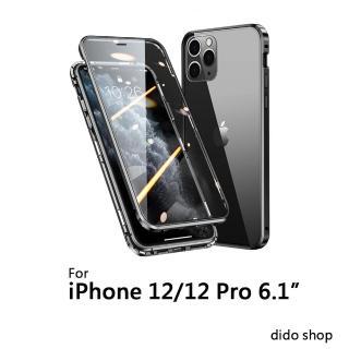 【Didoshop】iPhone 12/12Pro 6.1吋 雙面鋼化玻璃磁吸式手機殼 手機保護殼(WK065)
