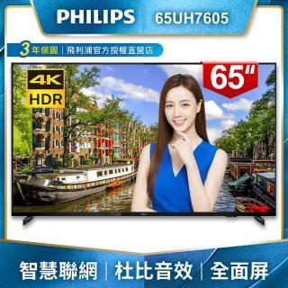 【Philips 飛利浦】65吋4K HDR薄邊框聯網液晶+視訊盒(65PUH7605)
