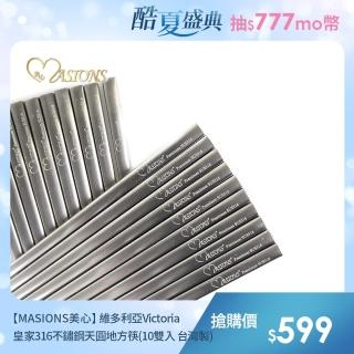 【MASIONS 美心】維多利亞 Victoria 皇家316不鏽鋼天圓地方筷(10雙入組 台灣製造)