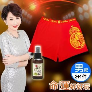 【命運好好玩】李玉珮-財庫爆發貔貅紅內褲5件超值組/
