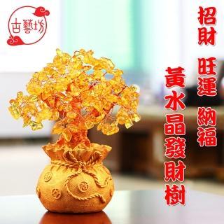 【古藝坊】黃水晶招財發財樹(招財樹 聚寶盆 黃金袋)