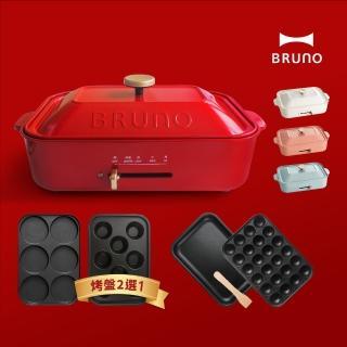 【日本BRUNO★超值組】多功能電烤盤(共四色)+波紋或六格烤盤2選1