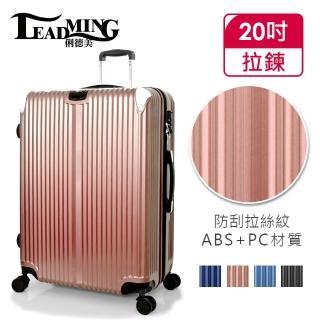 【Leadming】王者之風20吋拉鍊行李箱/登機箱(多款多色任選)