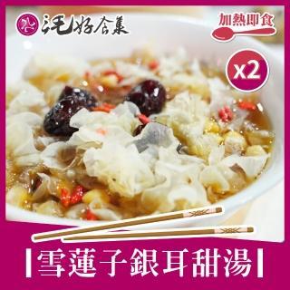 【三毛好食集】雪蓮子銀耳甜湯*2組(雪蓮子、銀耳、甜湯、不油膩)