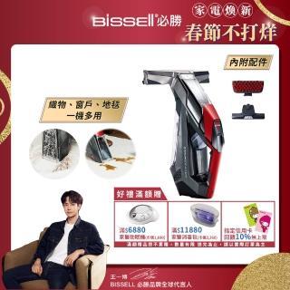 【Bissell】Stain Eraser 手持無線去污清潔機-附窗刷(2005T)