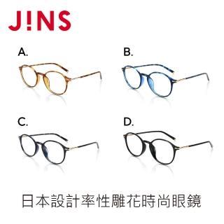 【JINS】JINS 日本設計率性雕花時尚眼鏡(1583金屬/1256膠框)