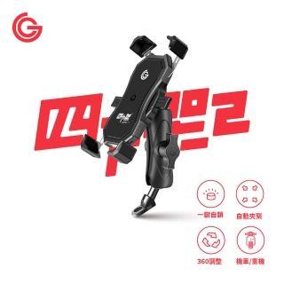 【goshop classic】四力架2 機車手機架/導航架 手機支架(Ubereat Foodpanda 外送指定款)