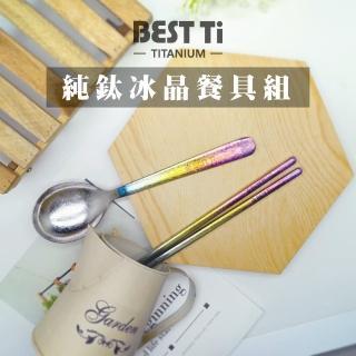【BEST Ti】純鈦冰晶筷杓餐具組 長方鈦筷 x 阿湯杓(繽紛彩)
