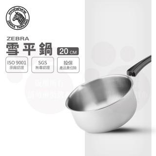 【ZEBRA 斑馬牌】304不鏽鋼單把雪平鍋 20CM / 加價購(2.2L 牛奶鍋 單把湯鍋 電磁爐可用)