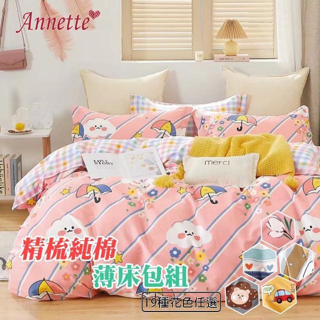 【Annette】精梳純棉枕套床包組(單人/雙人/加大)/