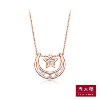 【周大福】小心意系列 星星月亮18K玫瑰金鑽石項鍊(17吋)