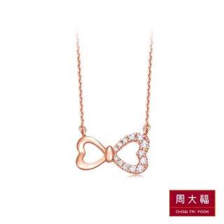 【周大福】小心意系列 雙心蝴蝶結18K玫瑰金鑽石項鍊(17吋)