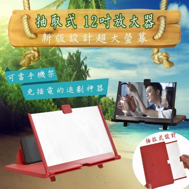 【輕鬆境界】12吋抽拉式超大高清手機螢幕放大器(高清版放大器)/