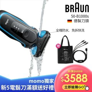 【德國百靈BRAUN】新5系列免拆快洗電動刮鬍刀/電鬍刀 50-B1000s(德國工藝)