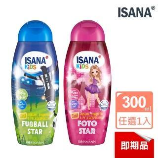 【ISANA 伊薩娜】3合1兒童洗護髮沐浴露300ml(共2款可選)