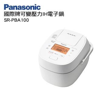 【Panasonic 國際牌】可變壓力IH電子鍋(SR-PBA100)