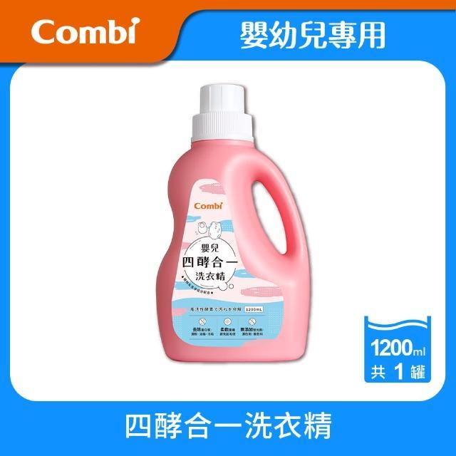 【Combi】嬰兒四酵合一洗衣精1200ml/