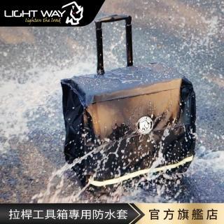 【LIGHT WAY】拉桿工具箱專用防水袋/雨衣(0607C001)