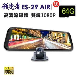 【領先者】ES-29 AIR 高清流媒體 前後雙鏡1080P 全螢幕觸控後視鏡行車紀錄器(加碼送 充電式自動感應洗手機)