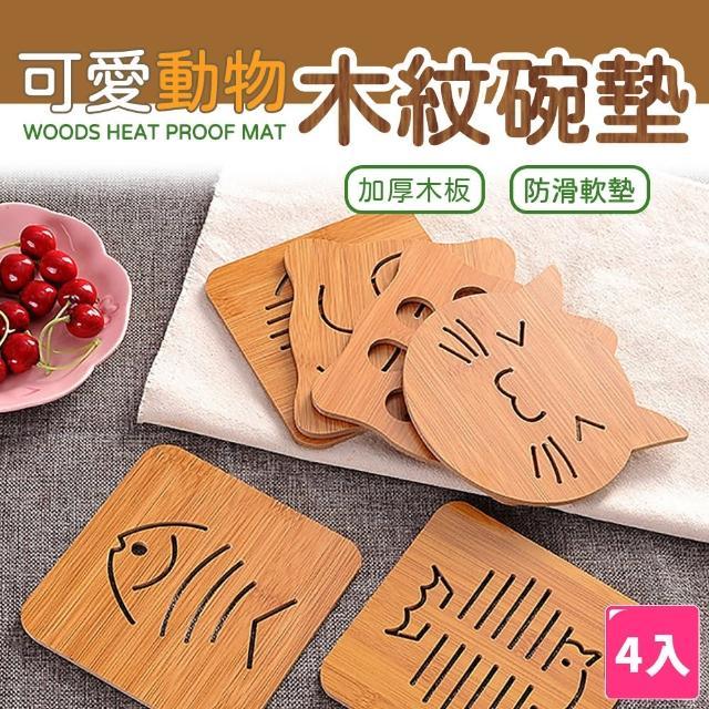 【樂邦】動物木紋碗墊/4入(日式碗墊