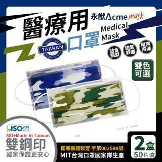 【永猷】雙鋼印拋棄式成人醫用口罩(50入/盒*2盒)
