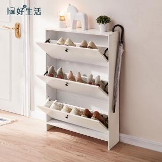 【hoi! 好好生活】林氏木業美式現代小戶型玄關超薄翻板收納鞋櫃 JF1N-A 荷花白